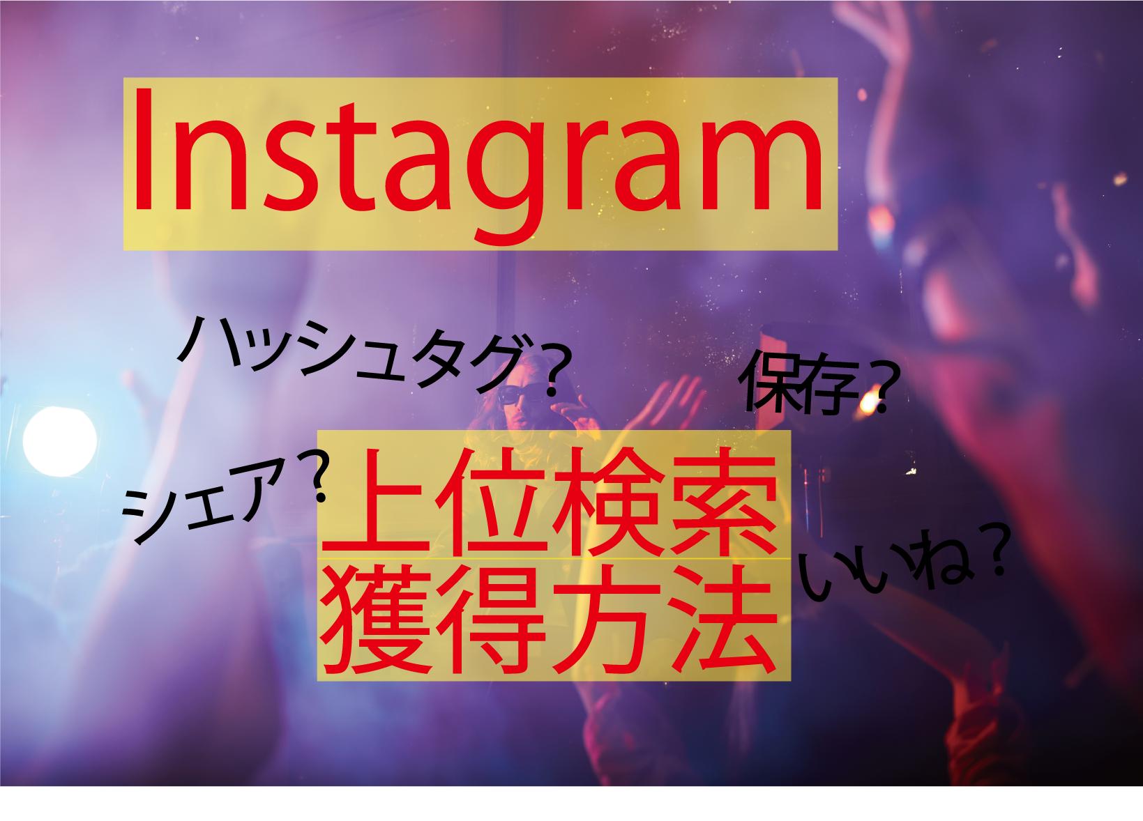 【Instagram】上位検索取り方