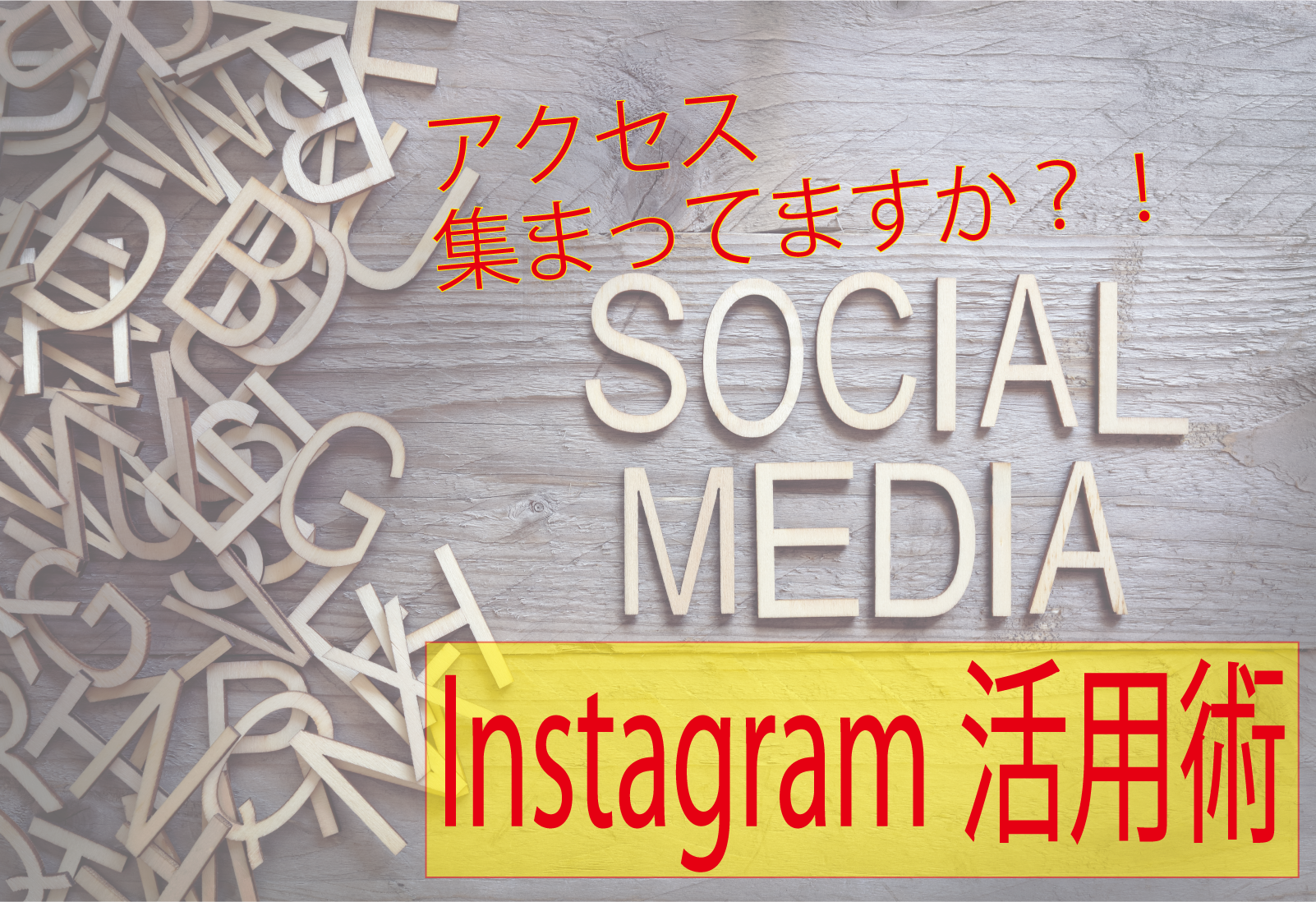 【Instagram】徹底活用術【基礎編】