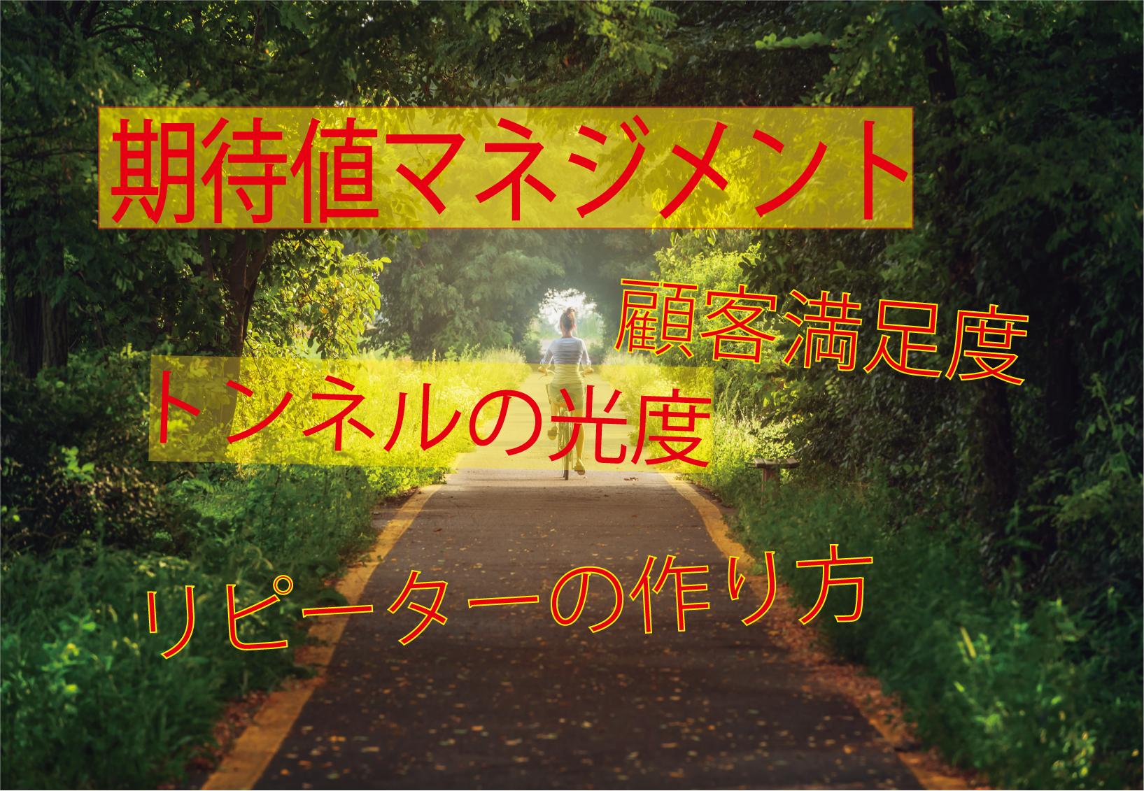 【リピーターの作り方】期待値マネジメント