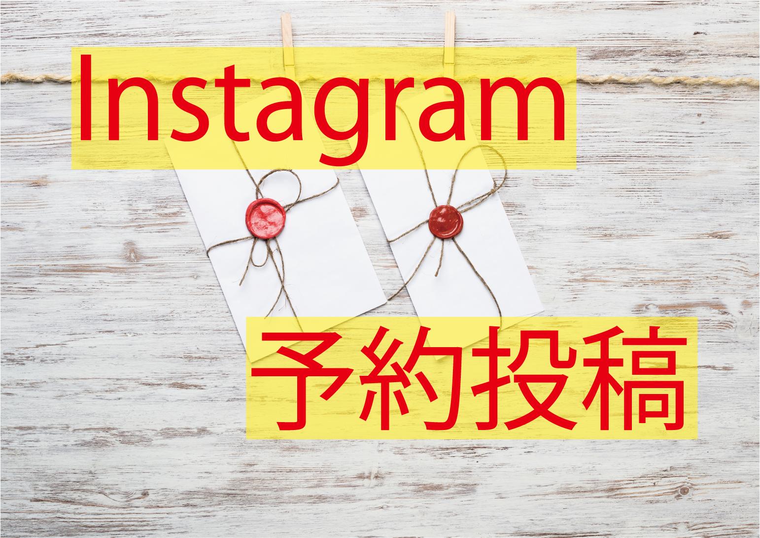 Instagram予約投稿【クリエイタースタジオ】
