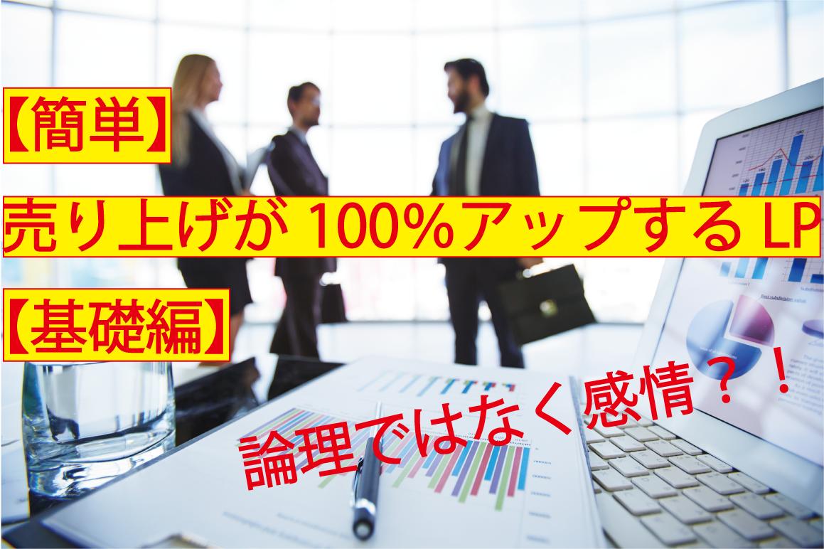 【簡単】売り上げが100%アップするLP【基礎編】