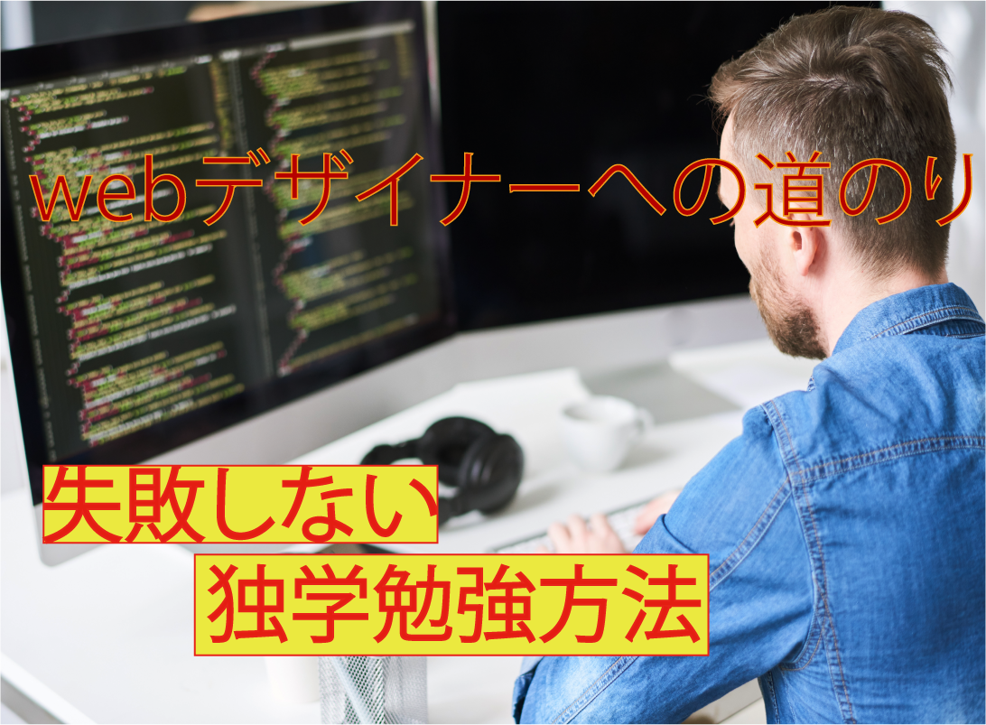 【Web制作マスター】勉強方法総集編【初心者】